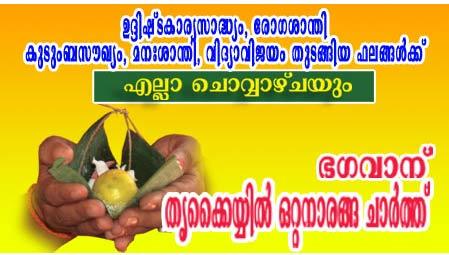 Ottanaranga Vazhipad